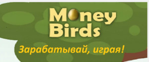 Money-birds