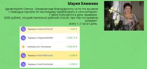 Отзыв Мария Клюкина