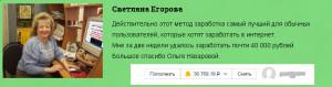 Отзыв Св. Егорова