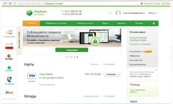 Снятие денег с кредитной карты Сбербанка новые фото