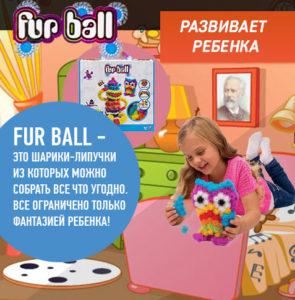 fur-balls-konstruktor